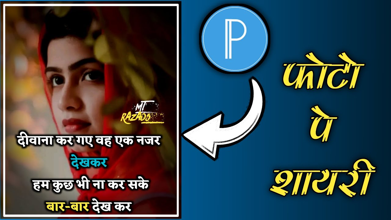 You are currently viewing How To Edit Poetry In Pixel Lab   Photo par shayari kaise likhe   Shayari Editing   By MT Raza05