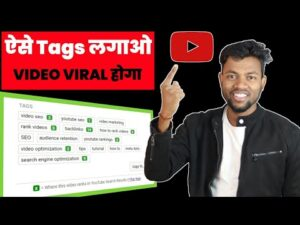 Read more about the article How To Find Best Tags For Youtube Videos    Video Viral Hoga !