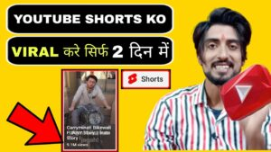 Read more about the article How to viral short video on YouTube !! 2 Din me 🔥 youtube shorts video viral kaise kare 2021