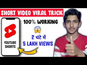 How to viral short video on youtube   youtube shorts video kaise viral kare