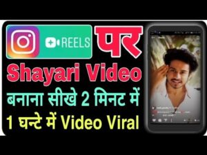 Read more about the article Instagram Reels Par Shayari Video Kaise Banaye   How To Make Insta Reels Shayari Video   Reels 🔥🔥