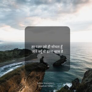 Read more about the article Instagram link-  #MotivationalQuotes #PoemADay #hindipoetry #breakup #ashok #ash
