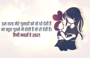 Read more about the article Jansatta: Happy Mother's Day 2021 Wishes, Images, Quotes: 'मां का …