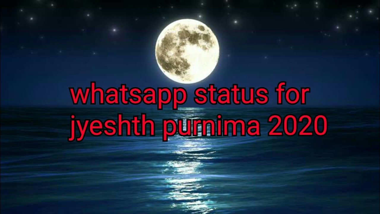 You are currently viewing Jyeshth purnima whatsapp status 2020 | whatsapp status for jyeshth purnima 2020 | happy purnima