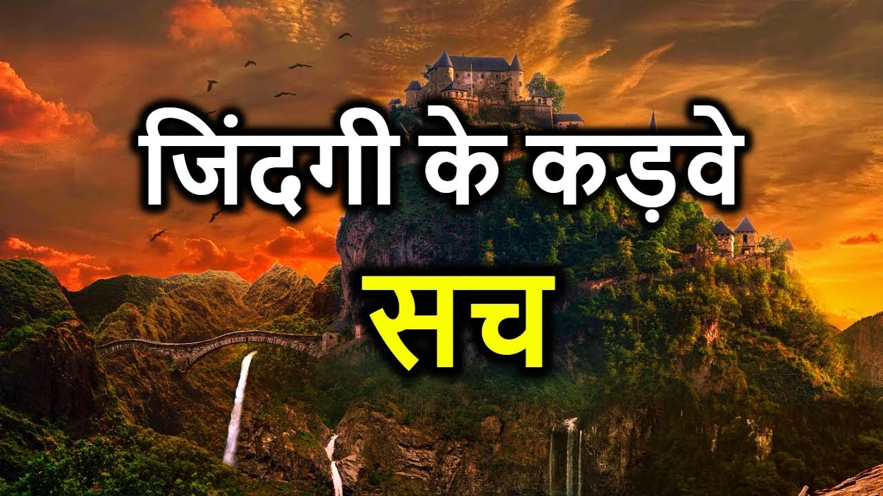 You are currently viewing Kadve Sach – Shayari Quotes – Peace Life Change