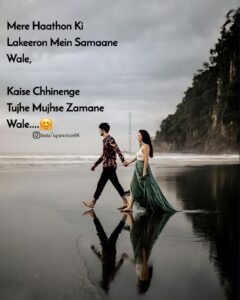 Read more about the article Kaise Chhinenge Tujhe Mujhse Zamane Wale