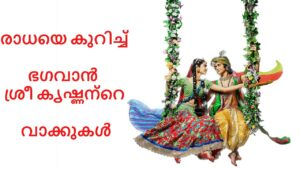 Read more about the article Kannante Radha Serial Morals | Krishna About Radha | Life Quotes | Life Morals | Motivational Quotes