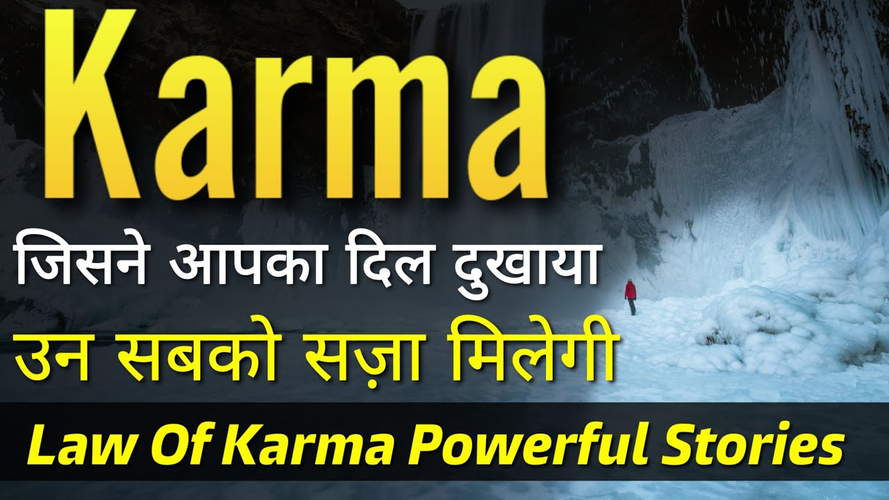 You are currently viewing Law Of Karma Powerful stories   Best Motivational video   Inspirational quotes & Thoughts