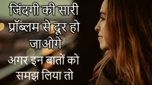 Read more about the article Life Changing Quotes In hindi – Heart Touching Quotes In Hindi – Peace Life Change