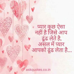 Read more about the article Love Quote|hindi