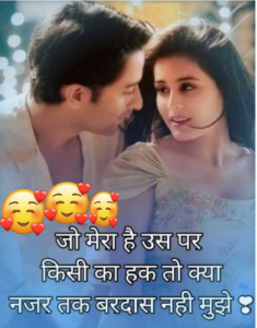 Read more about the article Love Quotes in Hindi with Images