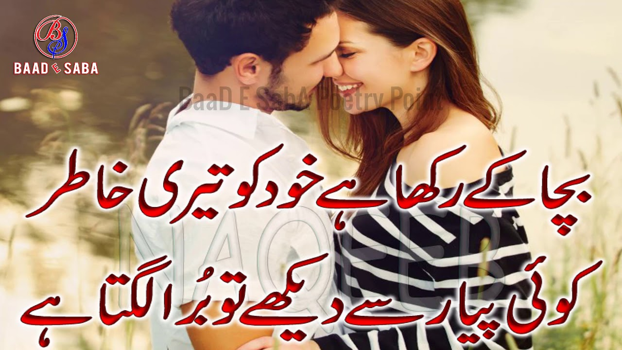 You are currently viewing Love Shayari 2 Lines Love Poetry Awesome Poetry Part-139 Urdu/Hindi Love Poetry By Hafiz Tariq Ali 