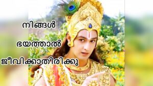 Read more about the article Mahabharatham Malayalam Serial Lord Krishna Morals | Motivational Quotes | Fear Quotes