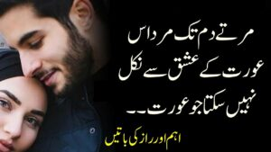 Read more about the article Mard Ka Ishq Us Aurat Se   Love Quotes   Urdu Quotes   Beautiful Quotes   Urdu Amazing Quotes
