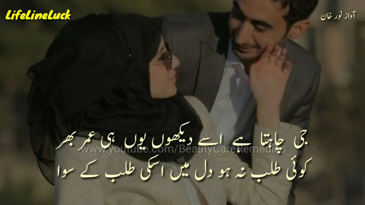 You are currently viewing Mohabbat Pyar Ishq Husn | 2 Lines Love Poetry | Urdu Shayari