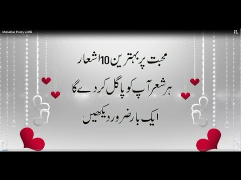 You are currently viewing Mohabbat Romantic Urdu 2 line Poetry