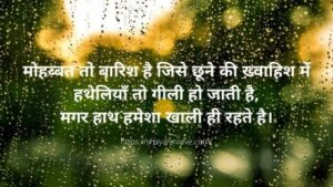 Read more about the article Mohabbat To Barish Hai