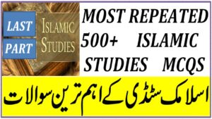 Read more about the article Most Repeated 500+ Islamic Studies Mcqs | FPSC PPSC NTS OTS PTS ITS CTS And All Exams | Part 7