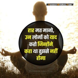 Read more about the article Motivational 51+ Status in Hindi with Images | Life Quotes