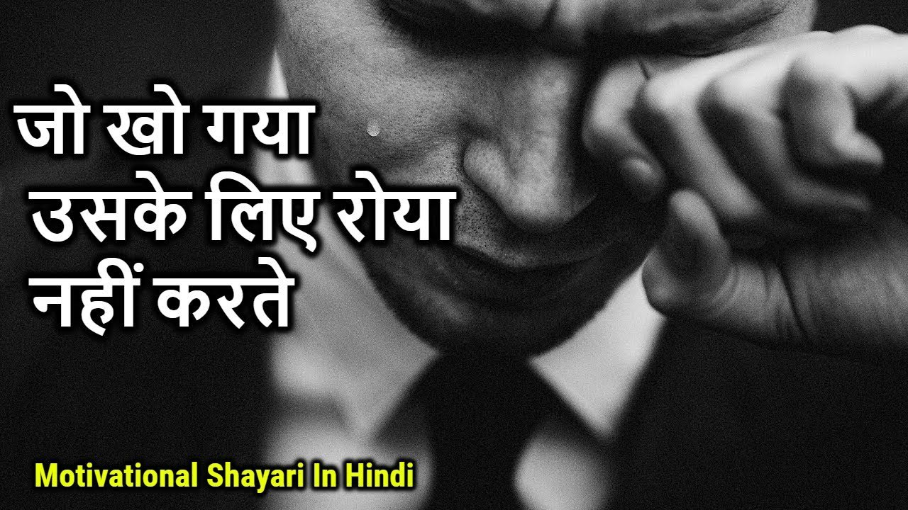 You are currently viewing Motivational And Inspirational Shayari In Hindi – Peace Life Change
