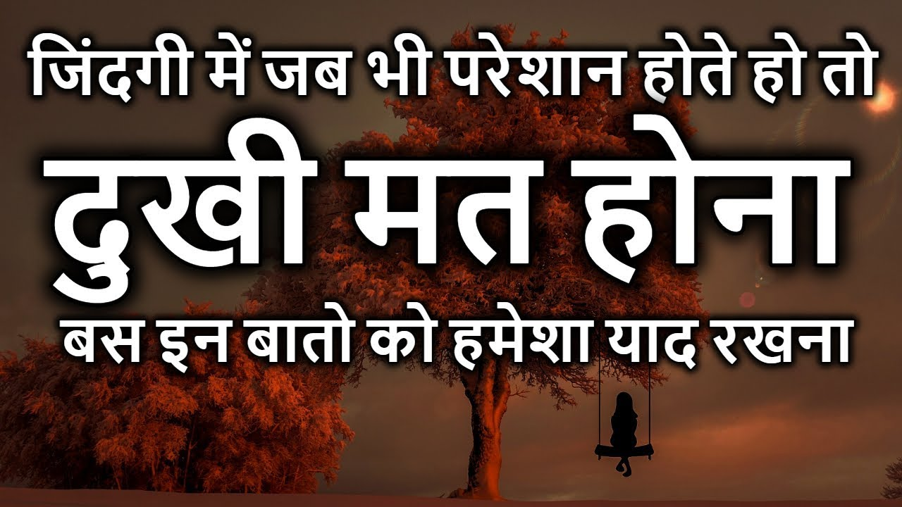 You are currently viewing Motivational and Heart Touching Quotes in Hindi – Inspiring Thought – Peace Life Change