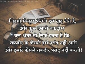 Read more about the article Motivational status hindi – Motivational images in hindi