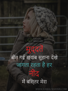 Read more about the article Muddaten Beet Sad Shayari-Kamal Shayari in Hindi 2020 – Kamal Shayari