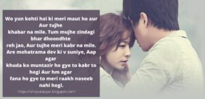 Read more about the article Muslimboy and Hindu girl love quotes, hindu girl and muslim boy love quotes in h