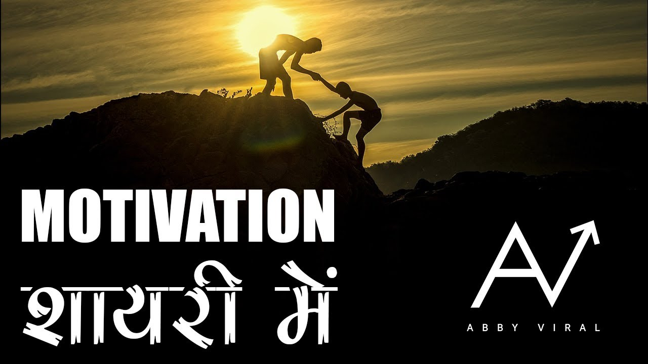You are currently viewing My Best Motivational & Inspirational Hindi Shayari and Quotes on Internet | Abby Viral