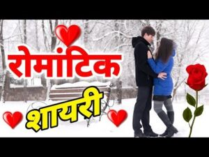 Read more about the article New Love Romantic Shayari ,😍 Romantic Shayari,Love Shayari, प्यार मोहब्बत शायरी, लव शायरी