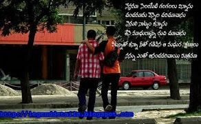 You are currently viewing New Telugu Heart Breaking Love Quotes