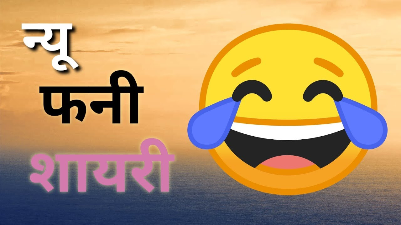 You are currently viewing New funny Shayari 2019   Funny shayari status   funny video   Funny shayaris in hindi for love   