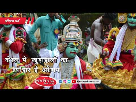 You are currently viewing Onam Special : केरल का प्रमुख त्योहार है ओणम