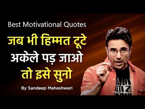 You are currently viewing POWERFUL MOTIVATIONAL VIDEO By Sandeep Maheshwari   Best Motivational Quotes