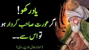 Read more about the article Payaam e Ishq by Jalaluddin Rumi   Rumi Quotes     Rumi thoughts   Adab Say
