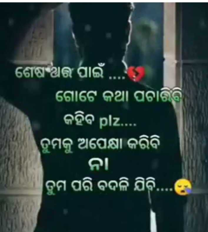 You are currently viewing 😔Plz last question reply me 😭🙏 #😢Misଶେଷଥର ପାଇଁ …. ଗୋଟେ କଥା ପଚାରିବି କହିବ pl😢Miss You…😔 By 😭 I'm death 😭 on ShareChat – WAStickerApp, Status
