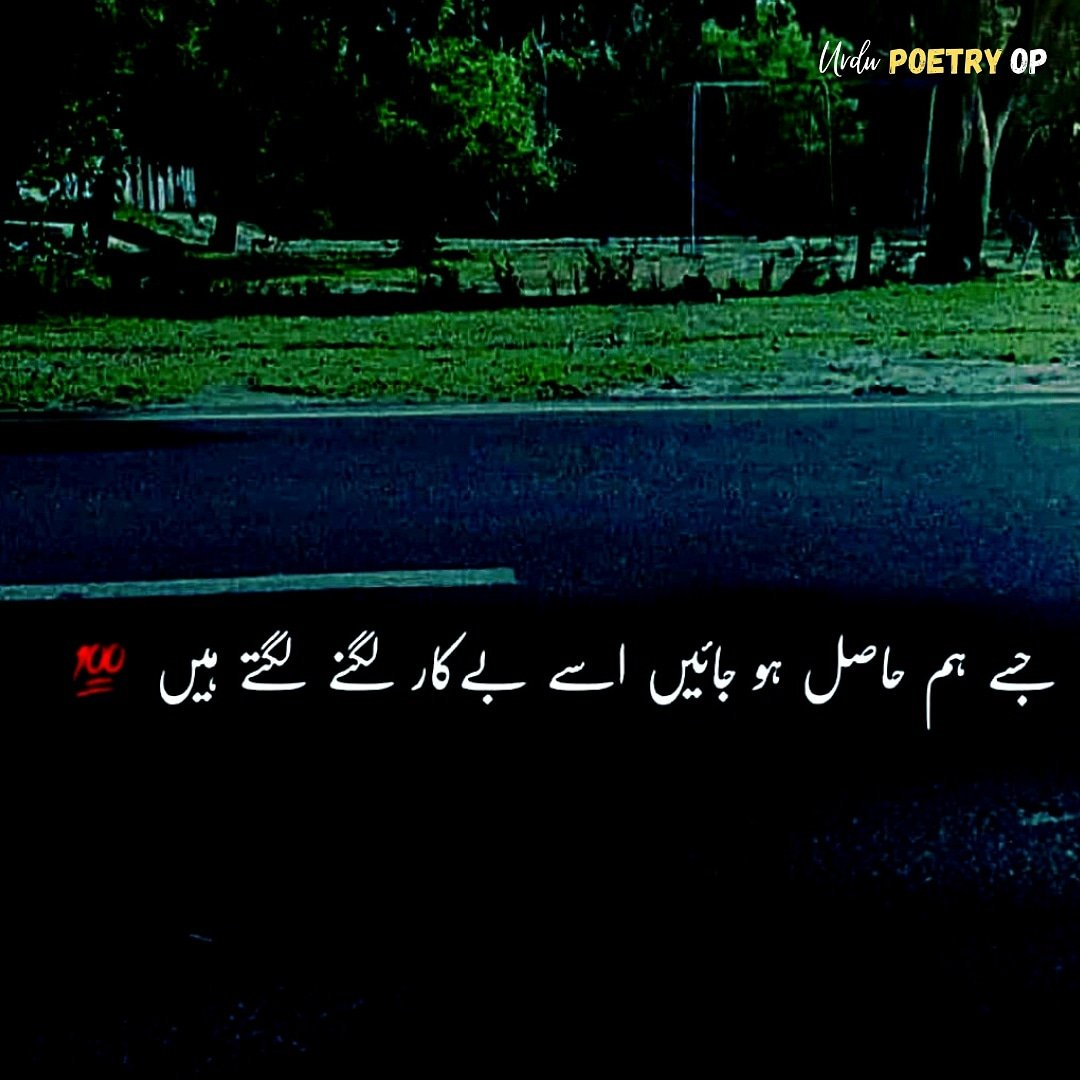 You are currently viewing Poetry lines In Text   #poetry #Shayari #UrduPoetry