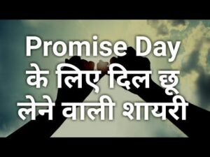 Read more about the article Promise day SMS Status Shayari Quotes