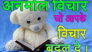 Read more about the article Quotes About Life in Hindi [ जीवन पर अनमोल विचार जो नजरिया बदल दे ]