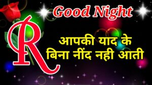 Read more about the article R Letter 🌹Good Night shayari video   wishes for everyone   good night whatsapp status love romantic