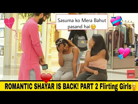 You are currently viewing ROMANTIC SHAYARI PRANK ON CUTE GIRLS 😍 PART 2 | WET MONSOON EDITION😜 | PRANKS 2019