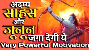 Read more about the article Ramayana motivational quotes | Ram navami motivation video | Ram quotes राम नवमी speech in hindi