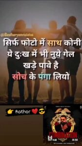 Read more about the article Rao sahab….😎 Rao's are not easy to un🔱हर हर महादेव🔱 By 😍cute smile 😍 on ShareChat – WAStickerApp, Status, Videos and Friends