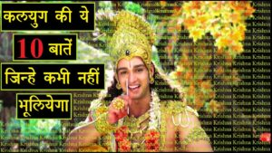 Read more about the article Remember these 10 Quotes Of Krishna for Kalyuga