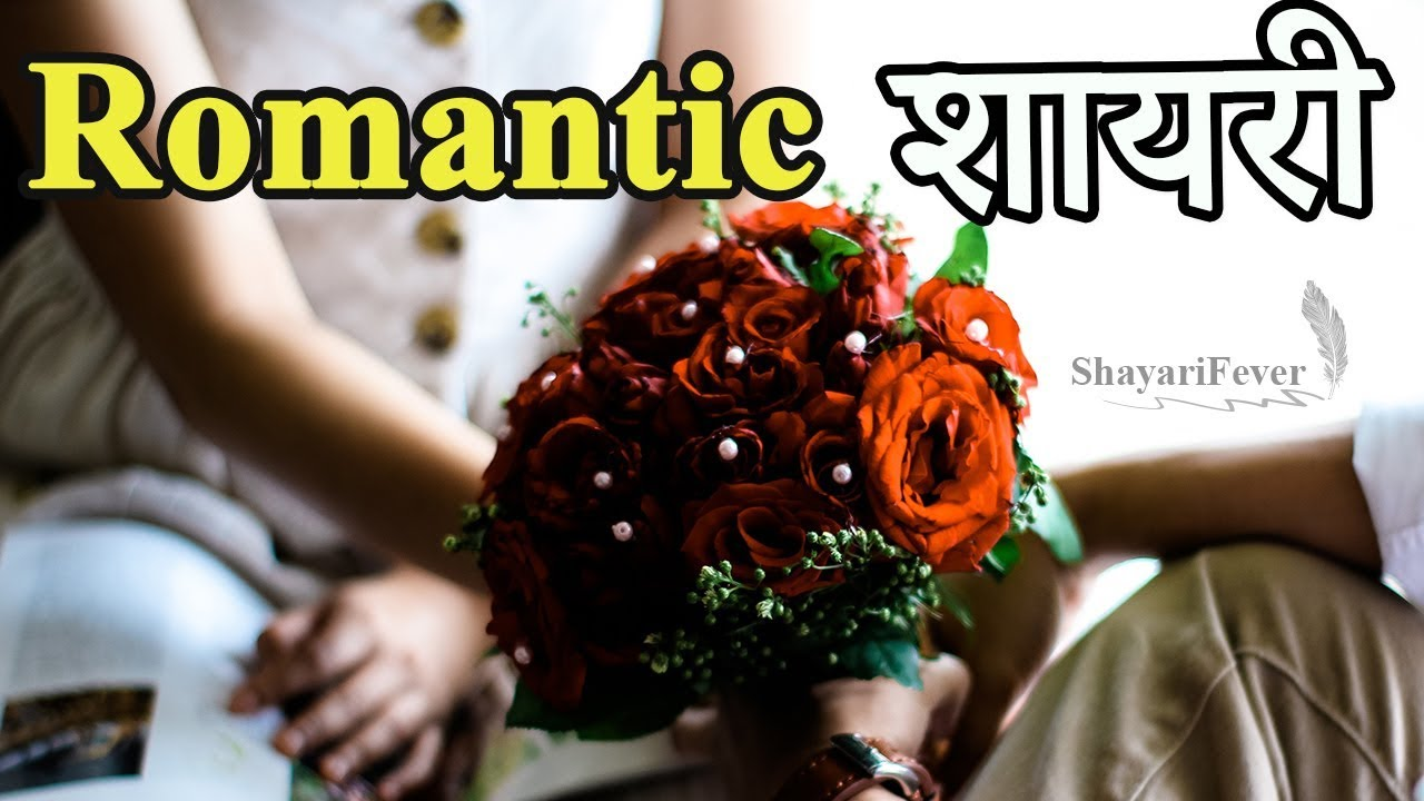 You are currently viewing Romantic Shayari For Wife In Hindi || पति पत्नी शायरी