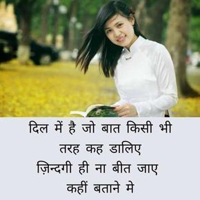 Read more about the article Romantic Shayari In Hindi With Images Best Collection