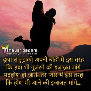 Read more about the article Romantic Shayari in Hindi with Images – रोमांटिक शायरी