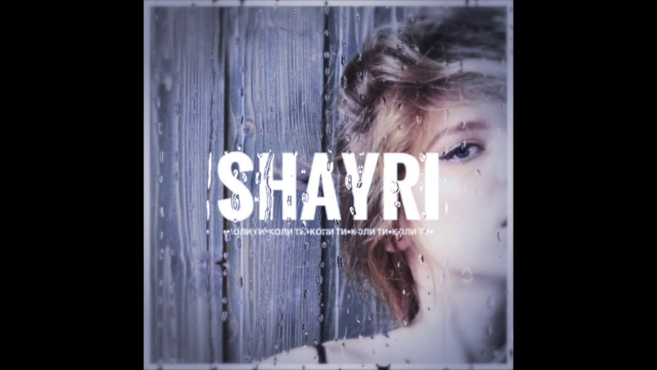 You are currently viewing SHAYRI – Коли ти [Official audio]