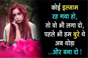 Read more about the article Sad Girls shayari