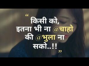 Read more about the article Sad Quotes In Love    दिल को छू लेने वाली शायरी    Hindi
